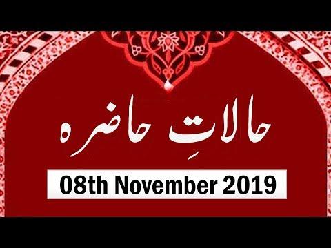 Halaat e Hazira | 8th November 2019 | Ustad e Mohtaram Syed Jawad Naqvi