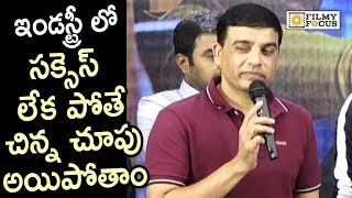 Dil Raju about Negative Side of TFI @Padi Padi Leche Manasu Movie Trailer Launch