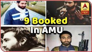 Kaun Jitega 2019: AMU Acts Against 9 Students Over Kashmir Killing | ABP News