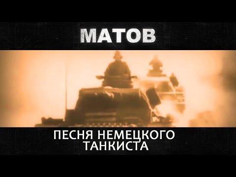 Матов Алексей - Песня немецкого танкиста