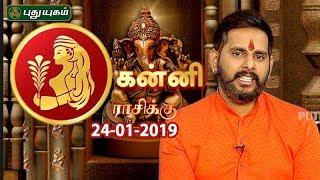 கன்னி ராசி நேயர்களே! இன்றுஉங்களுக்கு… | Virgo | Rasi Palan | 24/01/2019