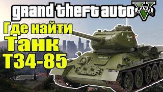 GTA 5 - Где найти танк Т34-85 [Секреты и пасхалки] - Easter Egg