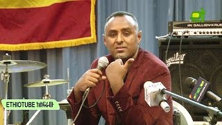 Ethiopia: EthioTube ከስፍራው - Habtamu Ayalew's first public meeting in America - Part 1