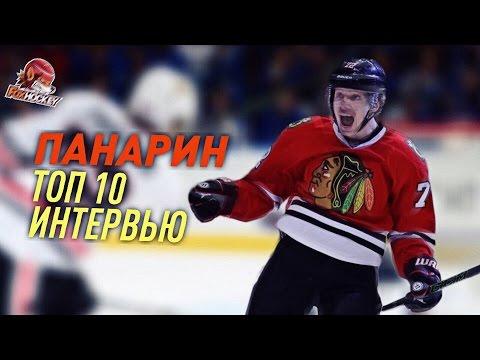 ТОП-10 ИНТЕРВЬЮ АРТЕМИЯ ПАНАРИНА