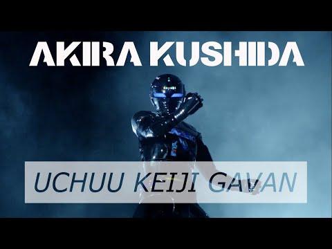 串田アキラ / 宇宙刑事ギャバン ( Akira Kushida / Uchuu Keiji Gavan )『GUITAR COVER』ギターを弾いてみた