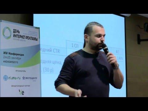 Новый аукцион Яндекс Директ. Алексей Довжиков