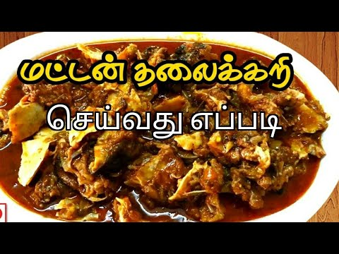 Indian Lamb head curry - தலைக்கறி கூட்டு
