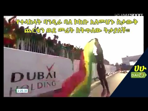 Athlete Worknesh Degefa  Reaction To Ethiopian Opposition Flag In Dubai Marathon 2017