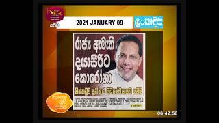 Ru Paththara | 2021-01-09