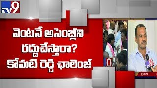 Komatireddy Venkata Reddy accepts CM KCR's challenge over early elections