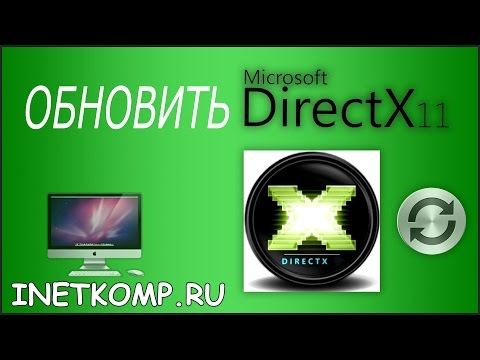 Последний directx для windows 7