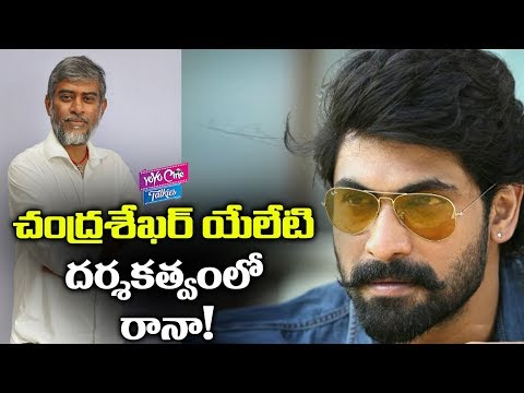 Rana Daggubati Upcoming Movie With Chandra Sekhar Yeleti | NTR Biopic | Tollywood |YOYO Cine Talkies