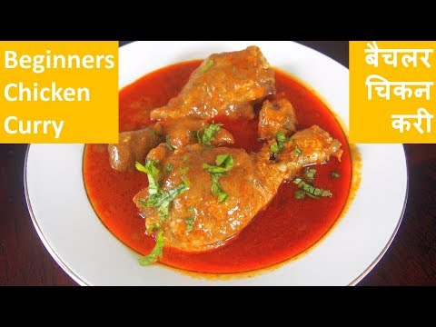 CHICKEN CURRY FOR BEGINNERS| Beginners Chicken Curry|Bachelors Chicken Curry