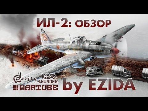 Обзор Ил-2 Летающий танк | War Thunder