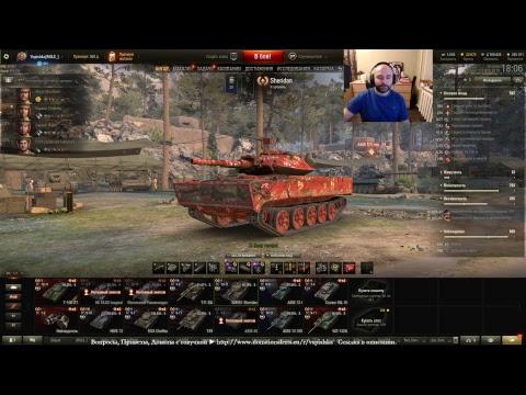 Внезапный Стрим на Легких танках