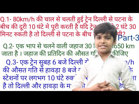 चाल समय दूरी के सवाल Part-3 || Time Speed & Distance se related question  RN Glory || Train question