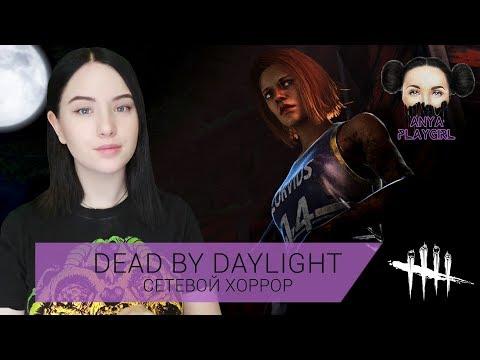 🔥THE SAW DLC - Dead by Daylight - ВЕЧЕРНЯЯ ВОЗНЯ 🔥