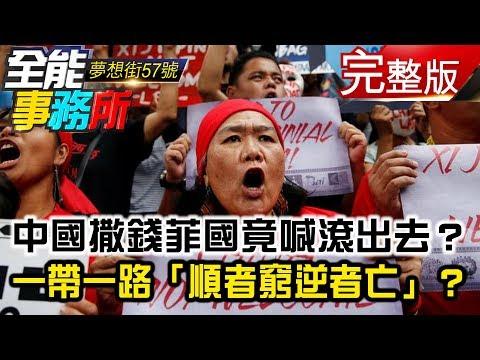台灣-夢想街之全能事務所-20181121 中國撒錢菲國竟喊滾出去?一帶一路「順者窮逆者亡」?