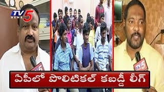 ఏపీ కబడ్డీ అసోసియేషన్లో లైంగిక ఆరోపణల కలకలం..! | Vijayawada