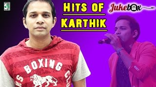 Singer Special | Karthik Super Hit Best Collections | Audio Jukebox
