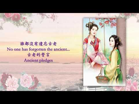 美麗的神話 孫楠 & 韓紅 Eng Sub. A Beautiful Myth. Sun Nan & Han Hong [Chiki's QUALITY English Subtitles]