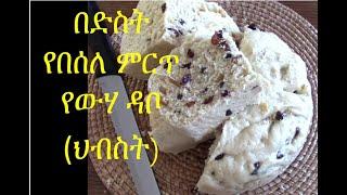 ምርጥ የውሃ ዳቦ (ህብስት) አሰራር (how to make oven-less steamed bread (Hibist dabo) ||EthioTastyFood