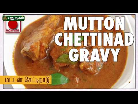 Mutton Chettinad Gravy | Chettinad Mutton Curry Recipe | Puthuyugam Recipes