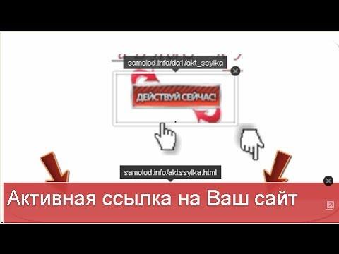 Как сделать на сайте активные ссылки