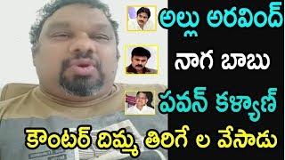 Kathi Mahesh About Allu Aravind | Pawan Kalyan | Naga Babu | Top Telugu Media