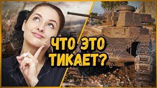 КАК ВЗБЕСИТЬ ЛЮДЕЙ ОДНИМ ВОПРОСОМ - ГАЙД ОТ БИЛЛИ 2 | World of Tanks