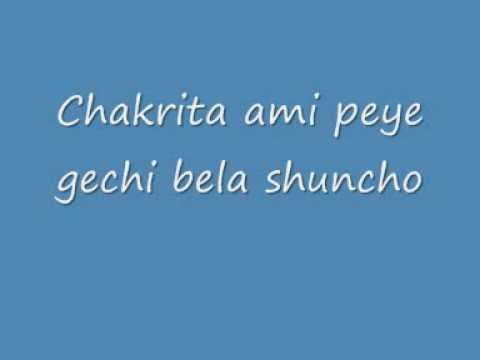 Bangla Song-chakrita ami peye
