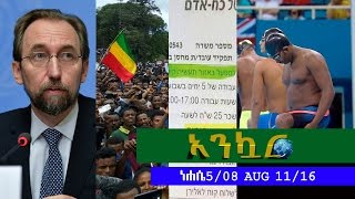 Ethiopia - Ankuar  - Ethiopian Daily News Digest | August 11, 2016