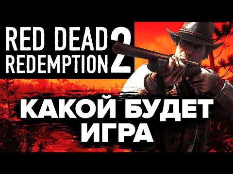 Red Dead Redemption 2: анализ геймплея, сюжета и лора!