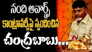 AP CM Chandrababu Naidu Responds on Nandi Awards Controversy