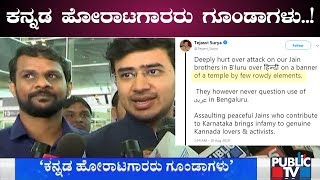 Tejasvi Surya Calls Pro-Kannada Activists As Rowdy Elements..!