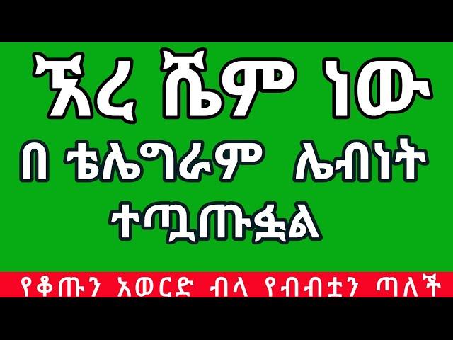 News Update For Telegram Users [ Amharic ]