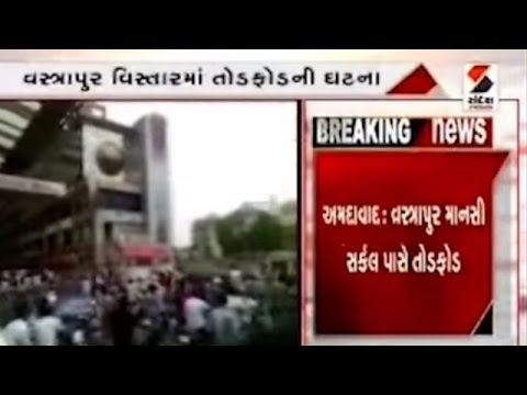 Sabotage at Mansi Circle During Maha Rally in Ahmedabad || Sandesh News
