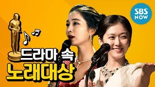 SBS [2018 노래대상] - SBS 드라마 속 노래대상 시상식 / Drama Music Awards