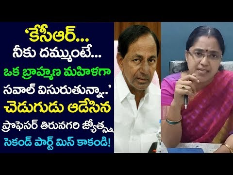 Prof Tirunagari Jyothsna Attack On KCR | Telangana Election