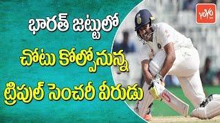 భారత్ జట్టులో చోటు కోల్పోనున్న ట్రిపుల్ సెంచరీ వీరుడు | India vs Australia 4'th Test
