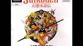 Suikoden - Gathering of Warriors ~ Warrior's Village theme [extended to 15 minutes]