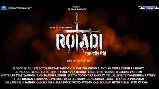 ROTADI - रोताड़ी - Official Trailer Full HD Chhattisgarhi Film 2016 - Chhattisgarhi Horror Movie