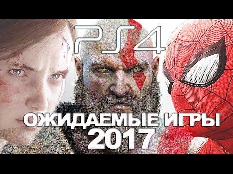 Топ 10 Лучшие Игры 2017 года на PlayStation 4 (PS4) Обзор, Самые Ожидаемые Игры для PS4 Pro