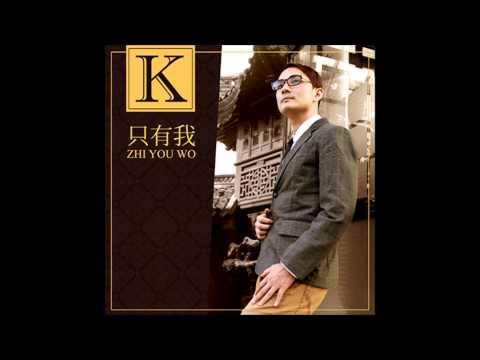 K - 只有我 Zhi You Wo (only Me) video