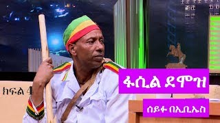 Seifu on EBS interview with artist Fasil Domoz part 4