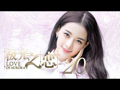 陸劇-極光之戀-EP 20