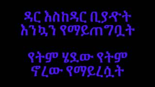 Jah Lude - Hagerbet ሃገር ቤት (Amharic With Lyrics)