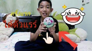 แกะไข่L.O.L. surprise ครั้งแรกได้ตัวแรร์😀😍   Boom toy
