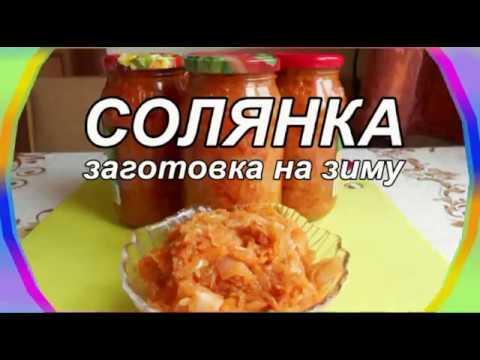 Солянка капустная.  Заготовки на зиму.