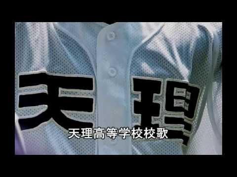 天理高校応援歌 校歌+天理ファンファーレ+基本3曲+ワッショイ